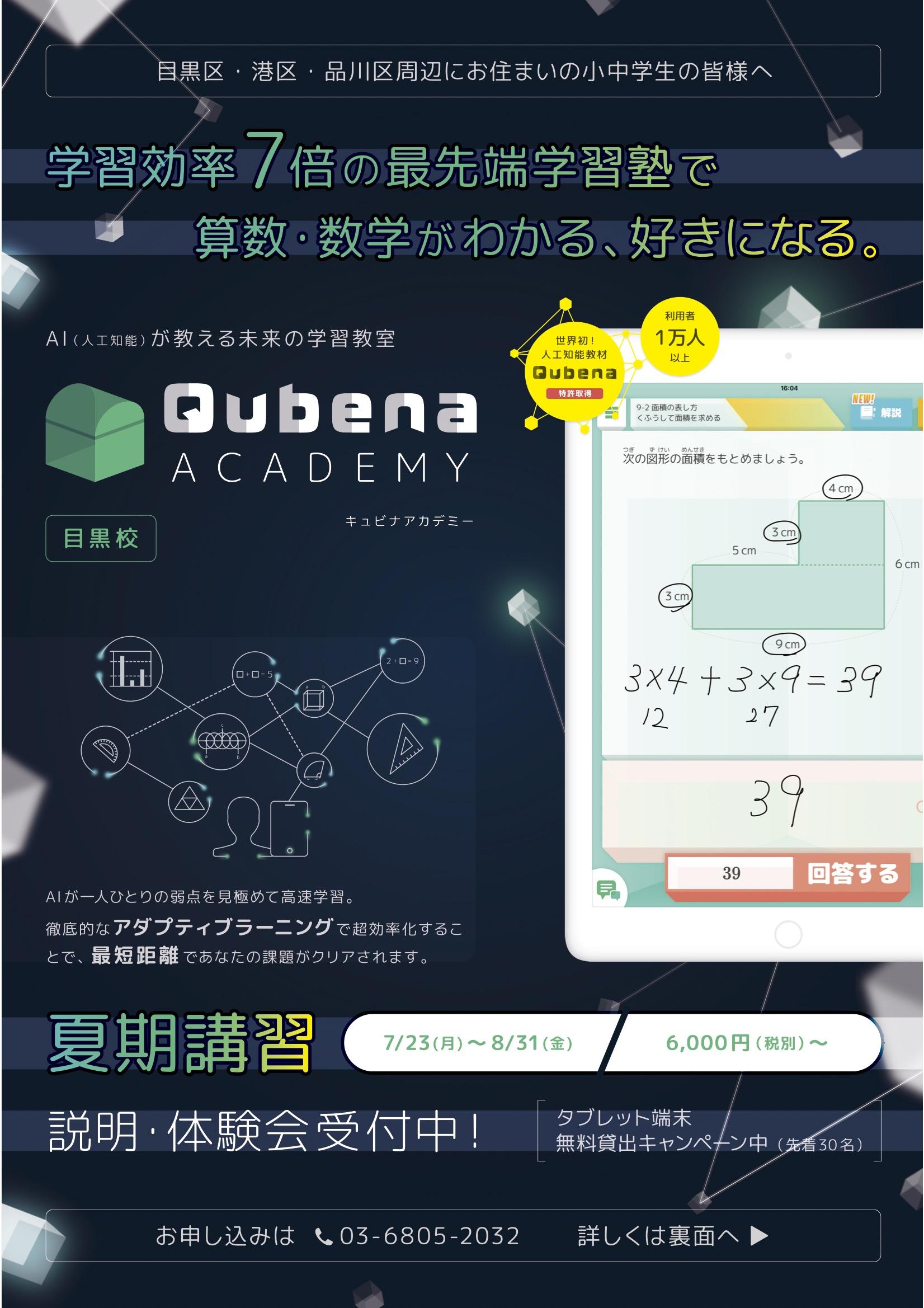 Qubena夏期講習のお知らせ