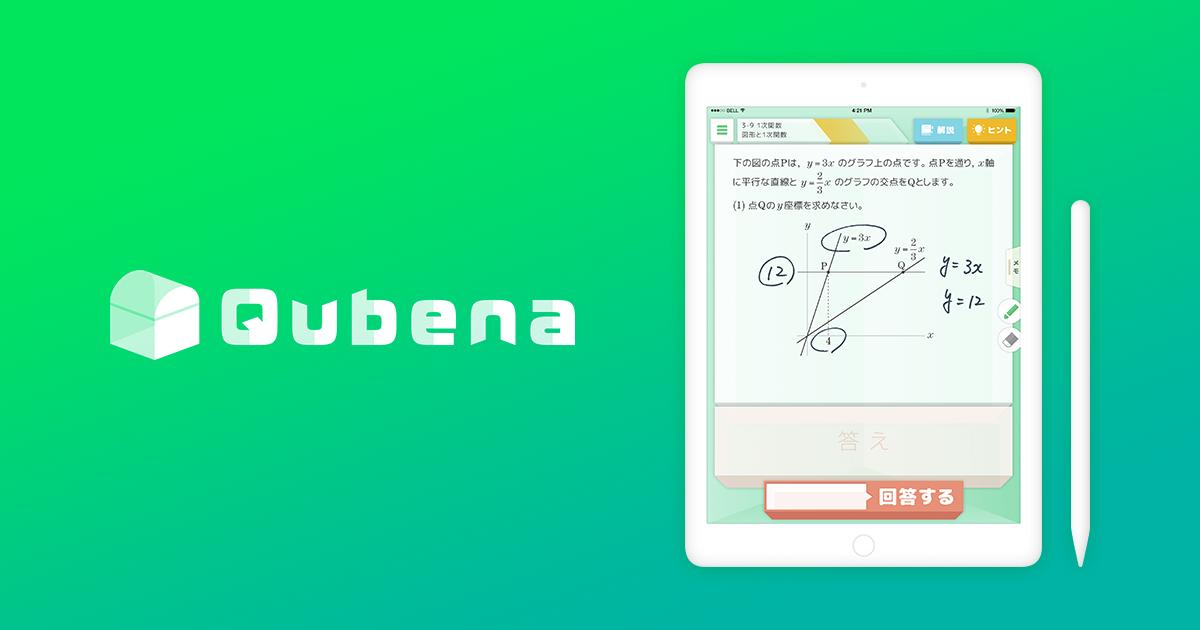 東京都千代田区立麹町中学校においてQubenaを導入しアダプティブラーニングの学習効果実証を行います