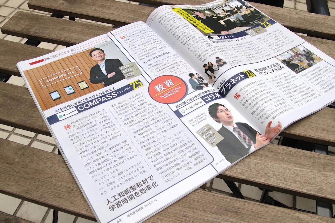 東洋経済すごいベンチャー100に掲載されました
