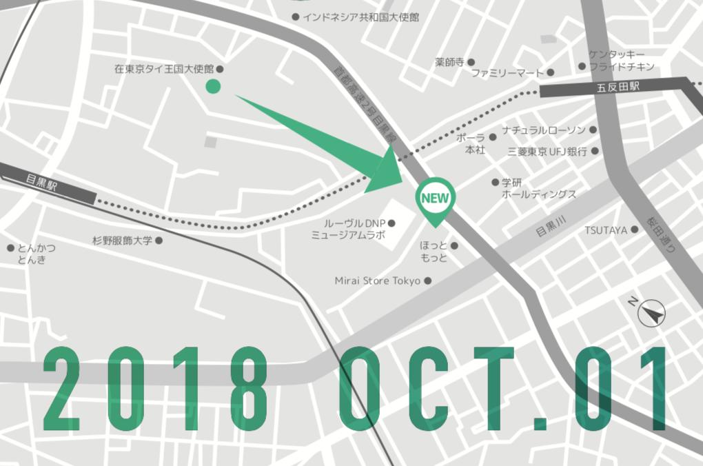 五反田オフィス地図