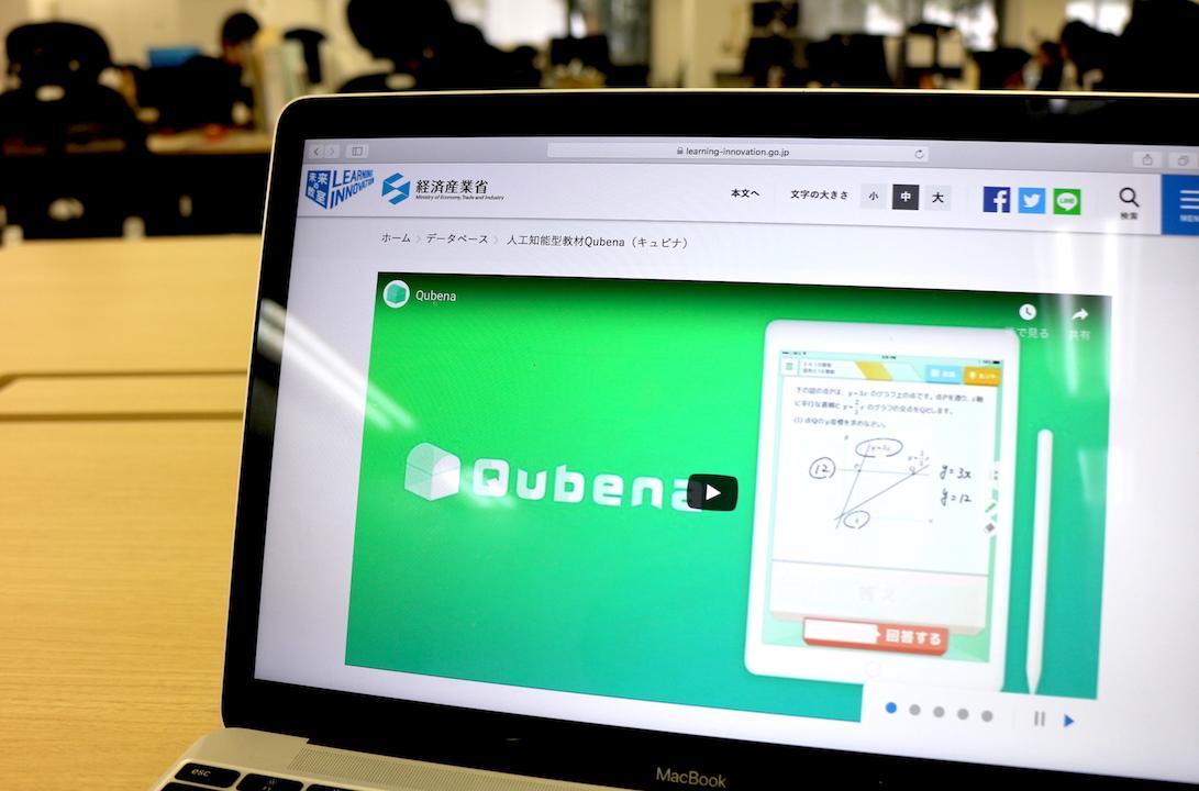 経済産業省未来の教室ポータルサイト画面イメージ
