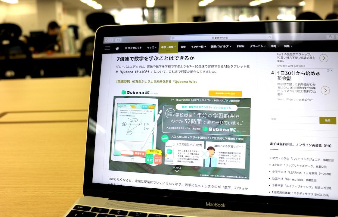 グローバルエデュにQubenaWiz体験記事の画面