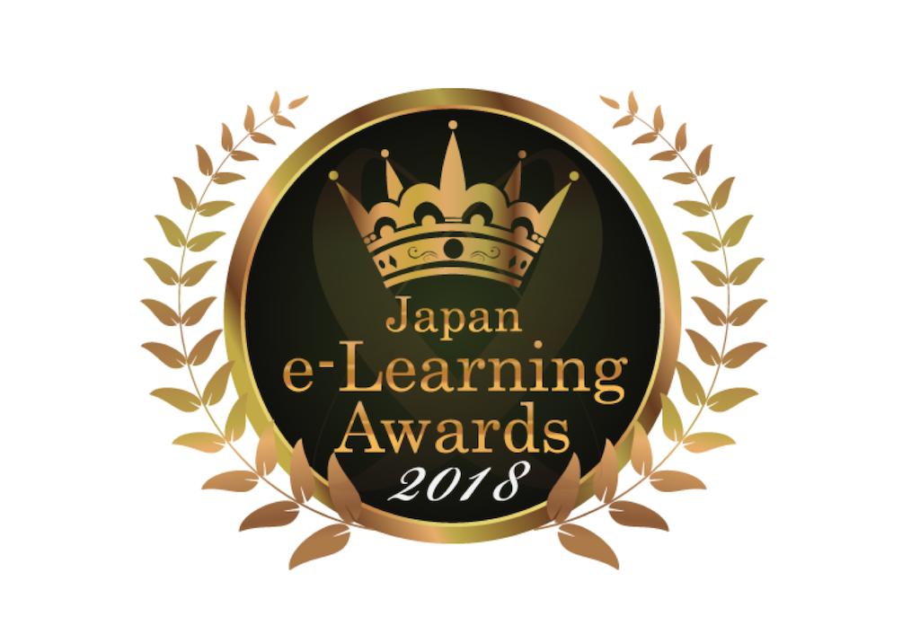 第15回日本e-leaning大賞 経済産業大臣賞 2018ロゴマーク