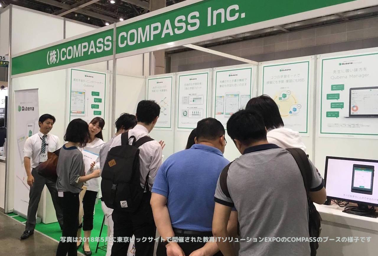 東京ビックサイトで開催された教育ITソリューションEXPOのブースの様子