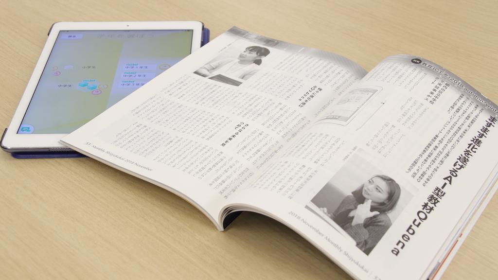 """""""ますます進化を遂げるAI型教材Qubena""""として、見開き2ページに渡ったインタビュー記事が掲載されています"""