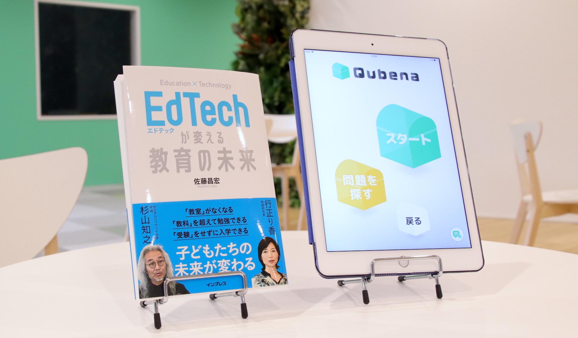 EdTechが変える教育の未来/佐藤昌宏(インプレス)表紙とQubena画面