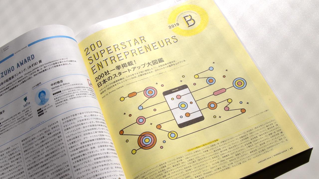 日本のスタートアップ大図鑑200社