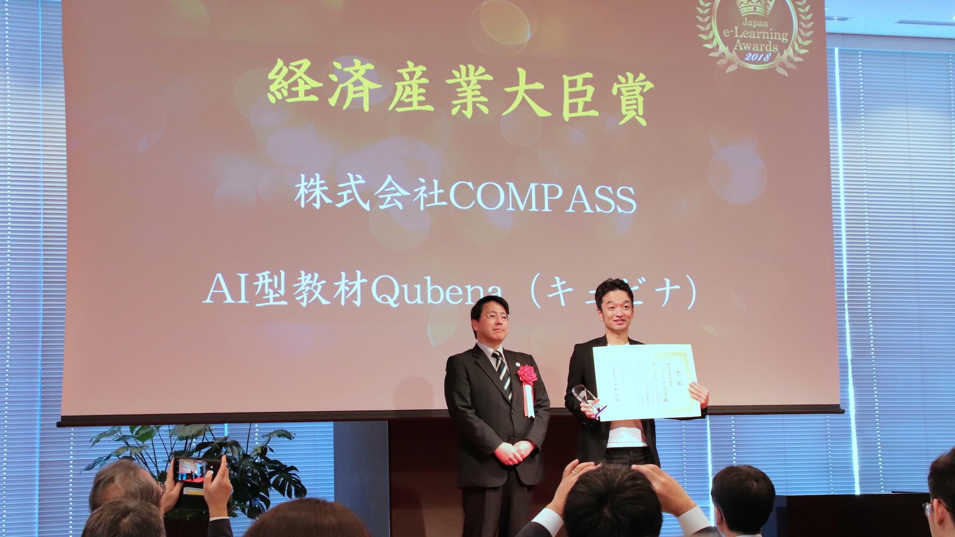 日本e-learning大賞 経済産業大臣賞受賞