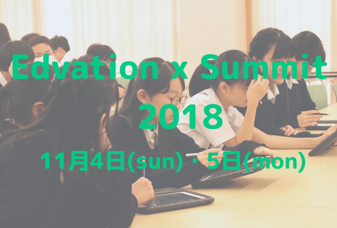 edvation summitの告知イメージ画像。未来の教室実証事業の千代田区立麹町中学校での取り組みの授業風景