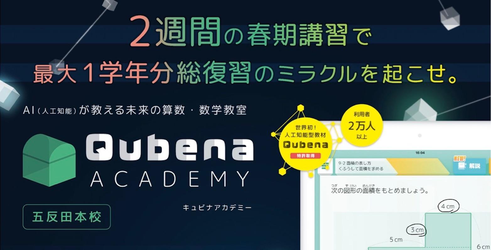 Qubenaアカデミー春期講習
