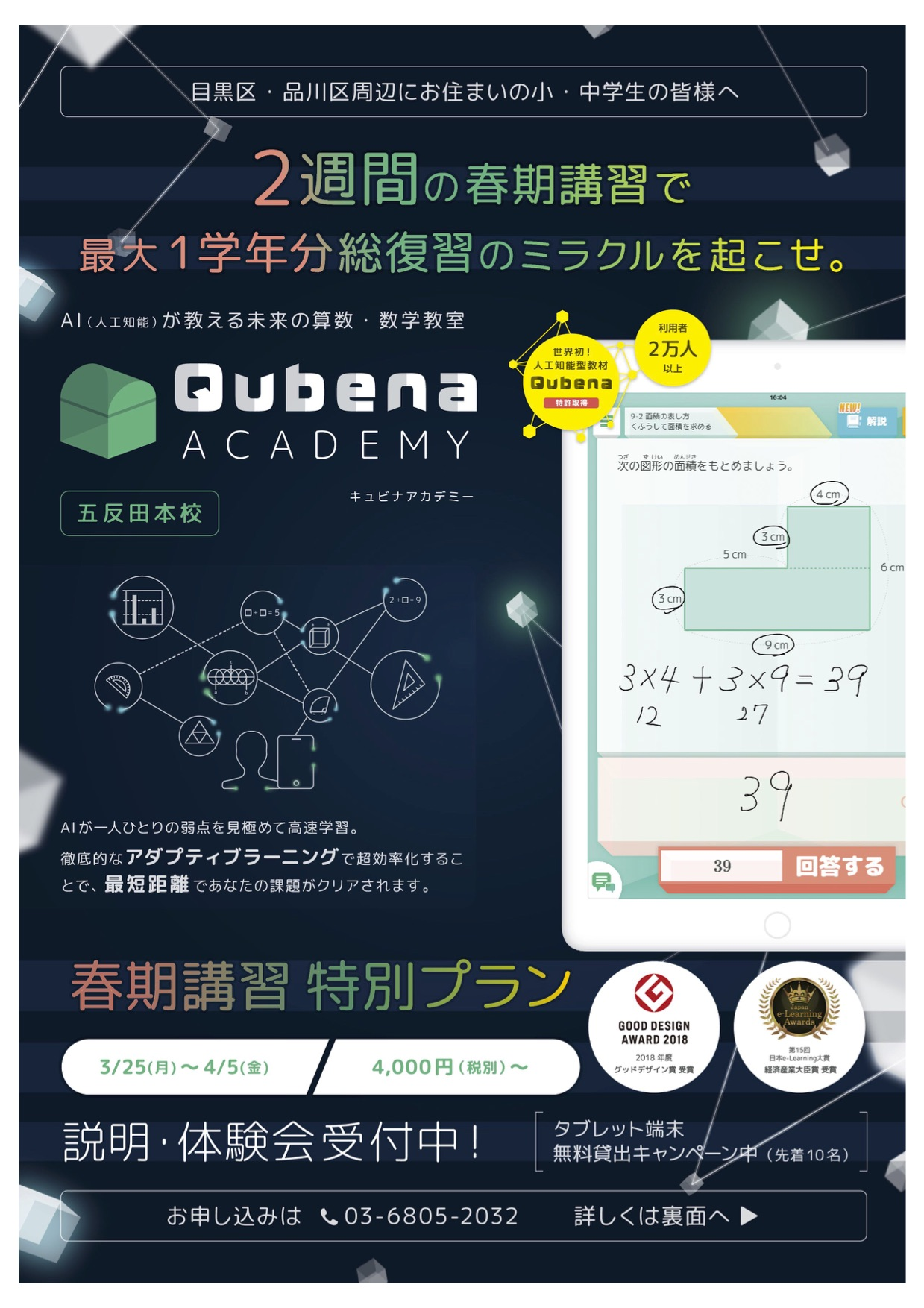AI型タブレット教材で1学年分を2週間で総復習 2019年Qubenaアカデミー春期講習五反田本校ご案内(表紙)