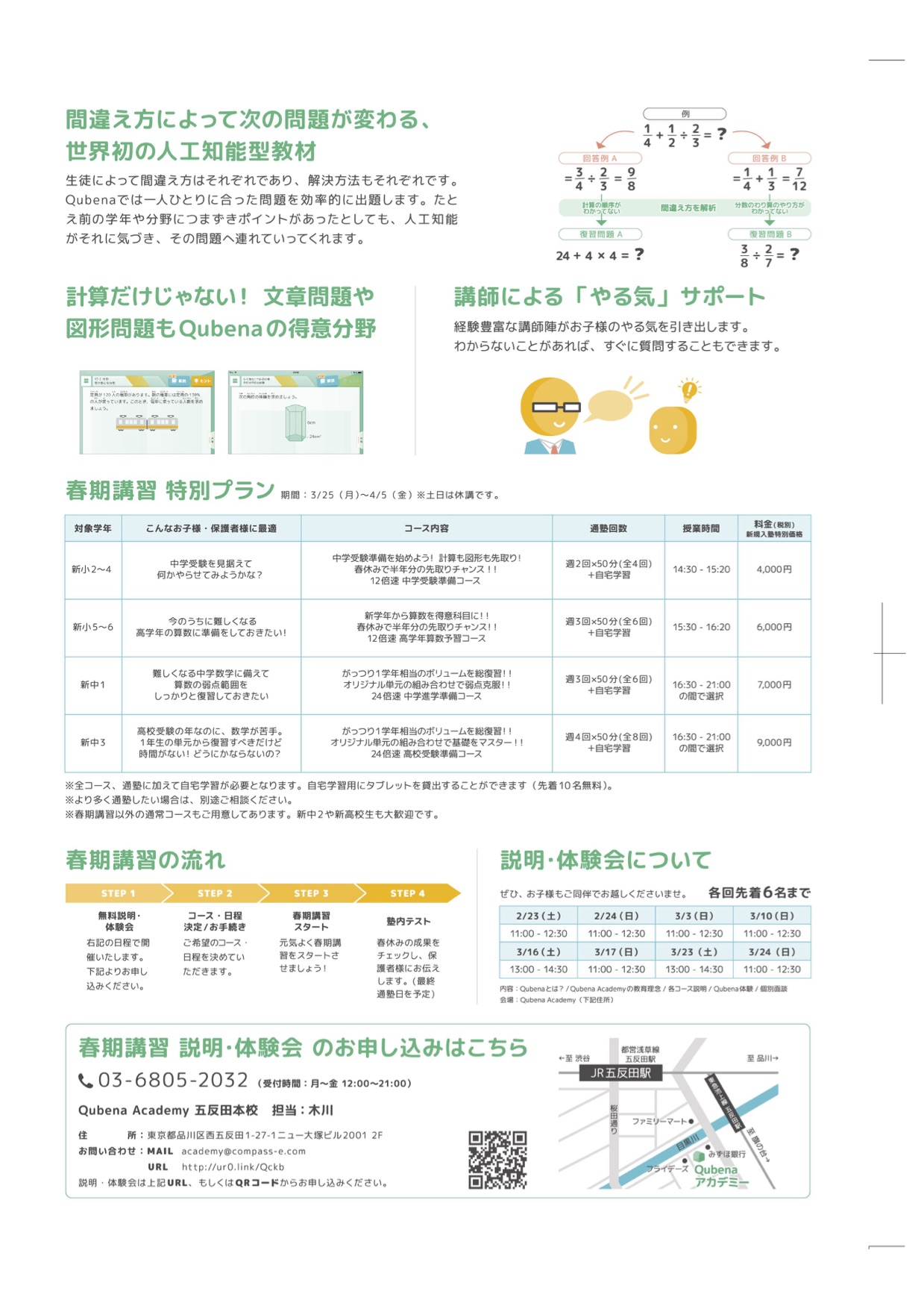 Qubenaアカデミー五反田本校 2019年度春期講習のご案内(2)