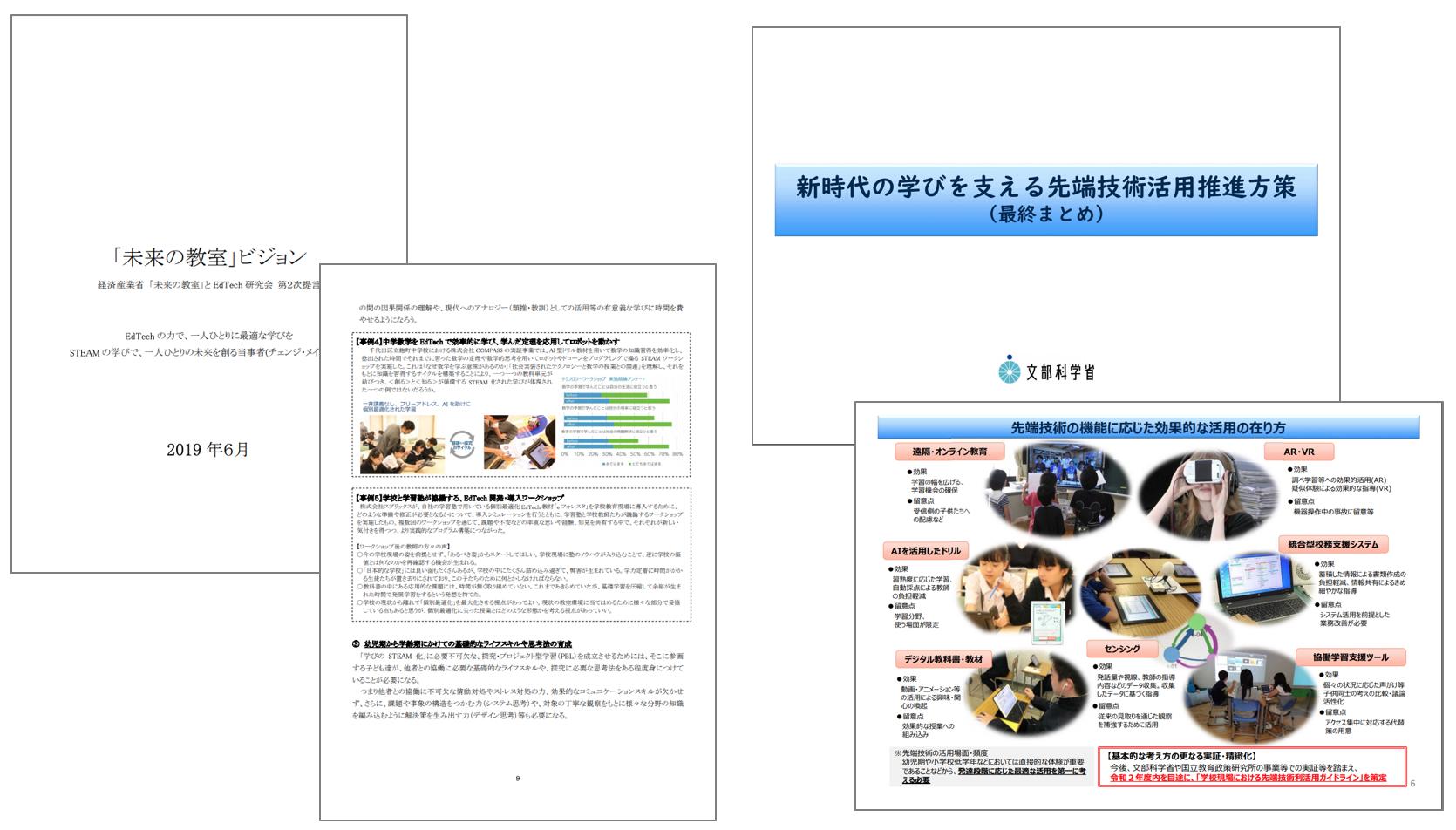 文部科学省・経済産業省の提言・方策に事例として掲載されました。