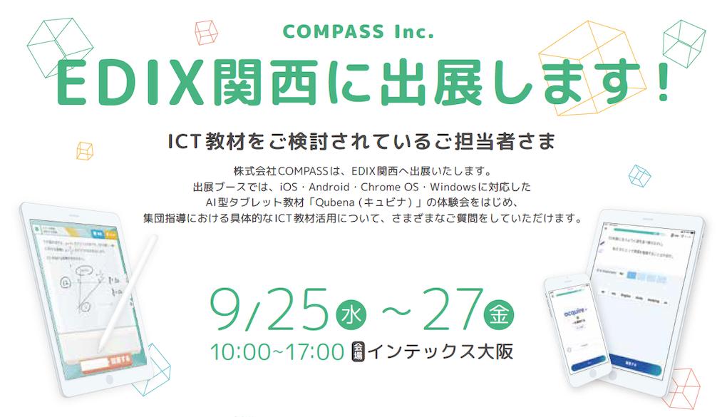EDIX関西出展のお知らせ(COMPASS)