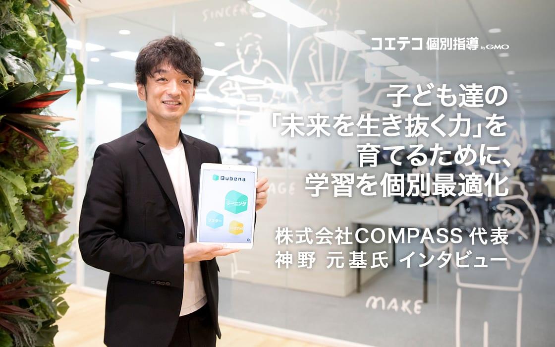 GMOコエテコ個別指導CEO神野元基