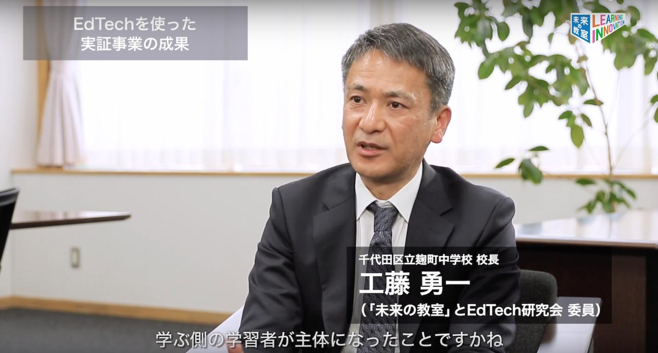 「未来の教室」麹町中学校工藤勇一校長コメント