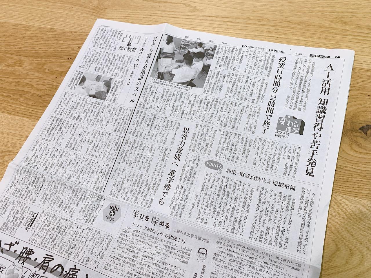 11月9日朝日新聞朝刊