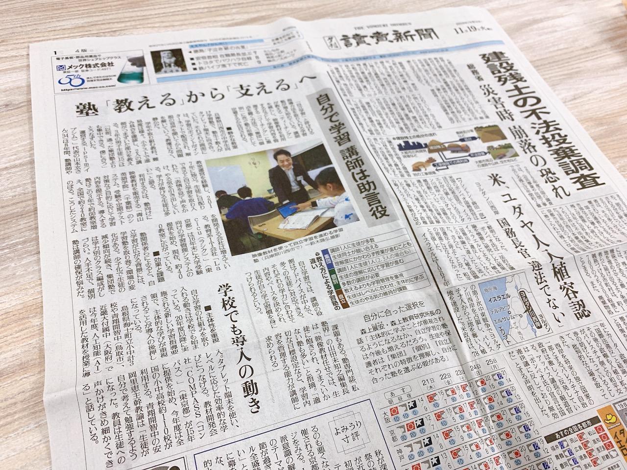 読売新聞にQubena導入校が掲載