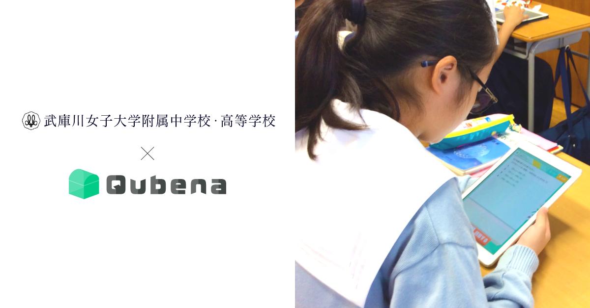 武庫川女子×Qubena