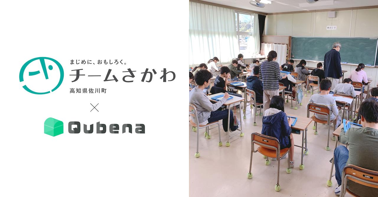 佐川町×Qubena